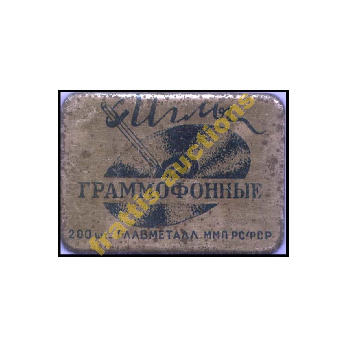 Μεταλλικό Κουτάκι με βελόνες Γραμμοφώνου Ρωσσίας.
