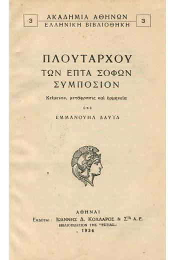 ΠΛΟΥΤΑΡΧΟΥ