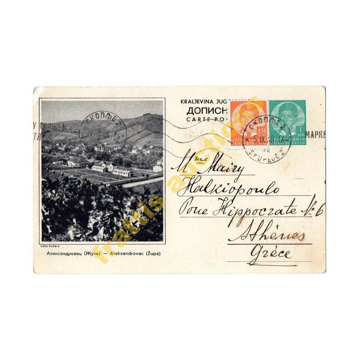 Καρτολίνα με φωτογραφία του Aleksandrovac 1938.