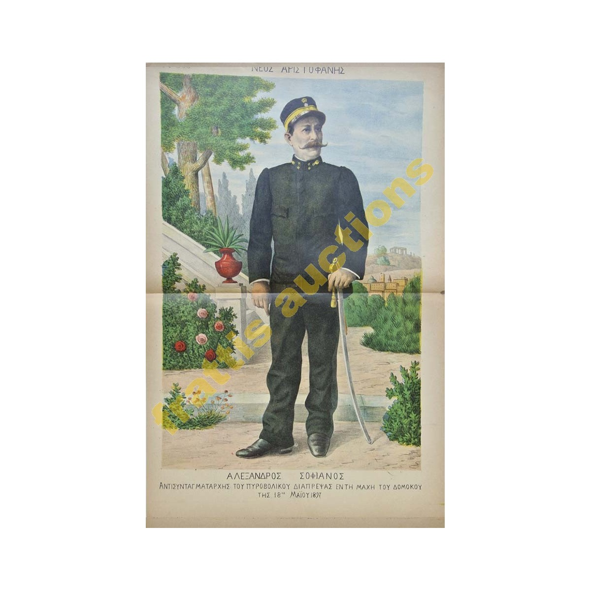 ΝΕΟΣ ΑΡΙΣΤΟΦΑΝΗΣ , αντισυνταγματάρχης του πυροβολικού, ΑΛΕΞΑΝΔΡΟΣ ΣΟΦΙΑΝΟΣ 1897