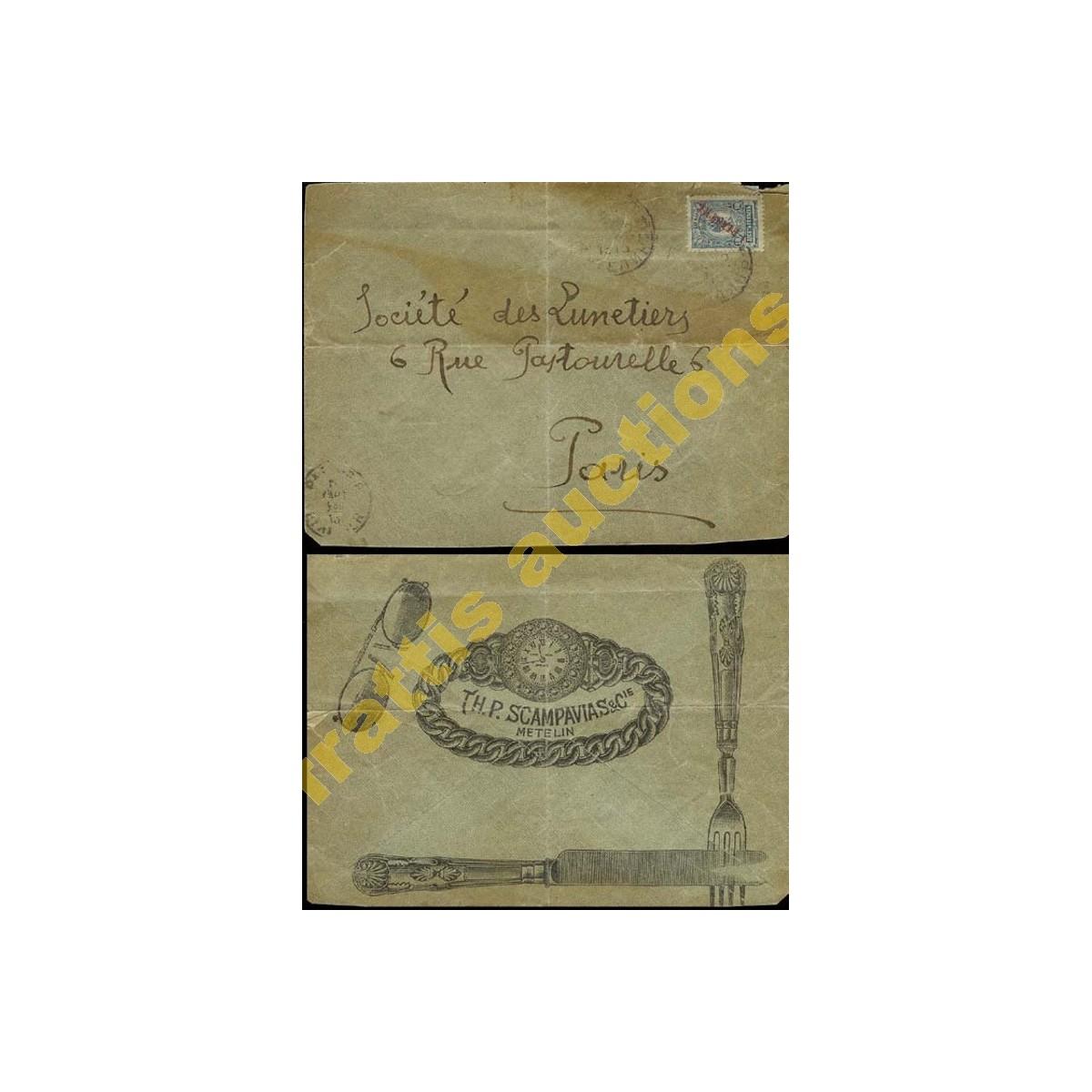 """Μυτιλήνη Φάκελος εταιρίας """"Θ. Σκαμπαβίας & Σία"""" 1875."""
