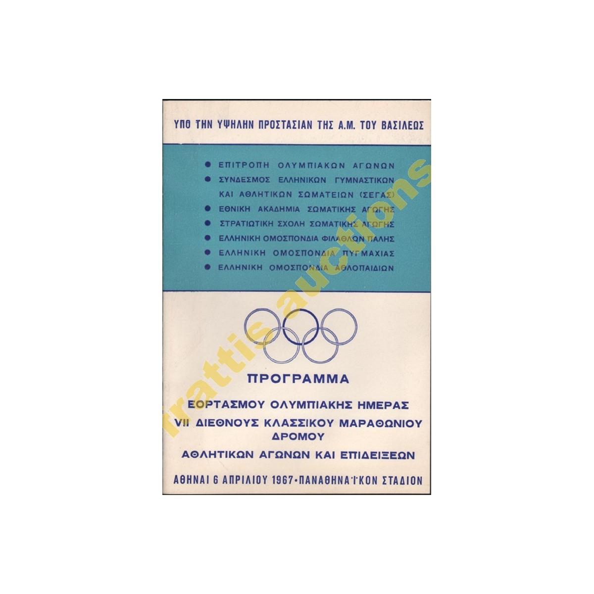 Πρόγραμμα εορτασμού Ολυμπιακής Ημέρας 1967.