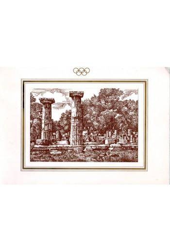 Αρχαία Ολυμπία.