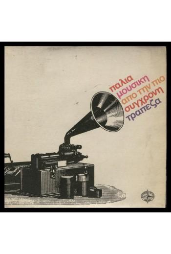 Παλιά Μουσική Από Την Πιο...