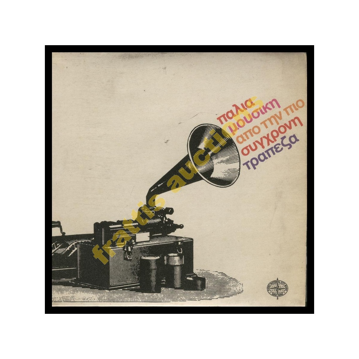 Παλιά Μουσική Από Την Πιο Σύγχρονη Τράπεζα, First National City Bank.