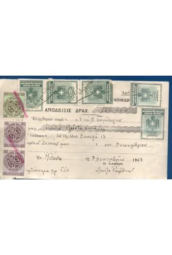 Απόδειξη ενοικίου 1943.