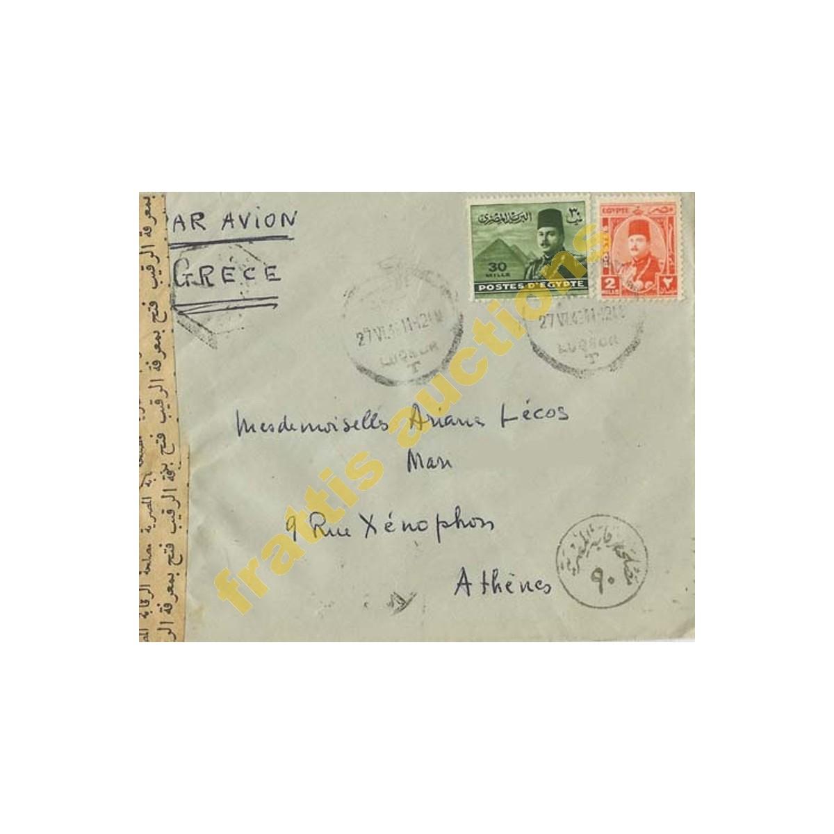 Φάκελος με 2 γραμματόσημα Αιγύπτου 1940΄ς.