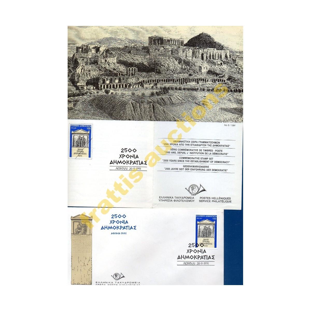 Φάκελος ΕΛΤΑ 1ης ημέρας, 2500 χρόνια Δημοκρατίας.