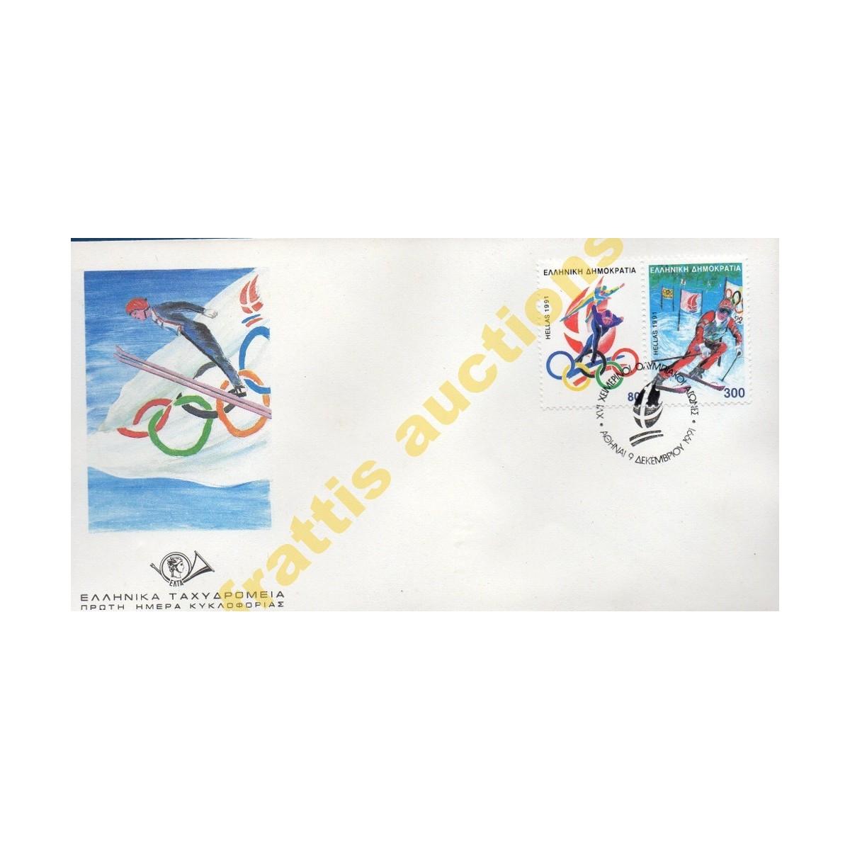 Φάκελος ΕΛΤΑ 1ης ημέρας, XVI Χειμερινοί Ολυμπιακοί Αγώνες.