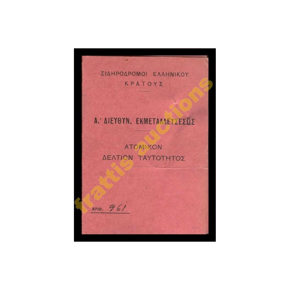 ΣΙΔΗΡΟΔΡΟΜΟΙ ΕΛΛ. ΚΡΑΤΟΥΣ Δελτιο ταυτότητας 1926.