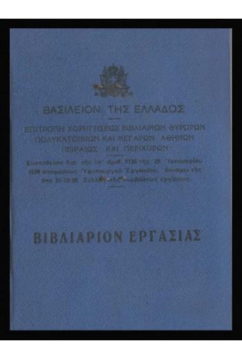 Βασίλειον της Ελλάδος....