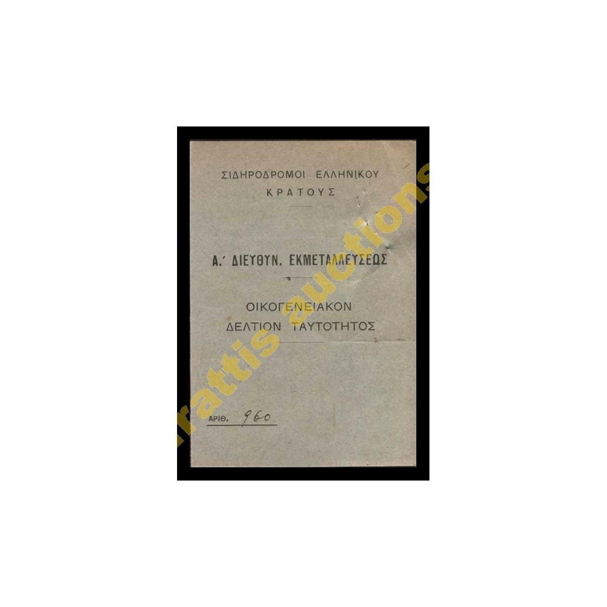 Σιδηρόδρομοι Ελλ. Κράτους, Δελτίον Ταυτότητος. Αθήνα 1926.