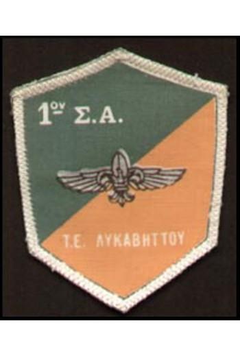 1ον Σ.Α.  Τ.Ε. Λυκαβηττού.