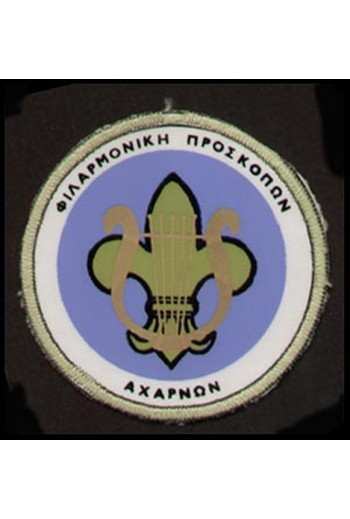 Φιλαρμονική Προσκόπων Αχαρνών.
