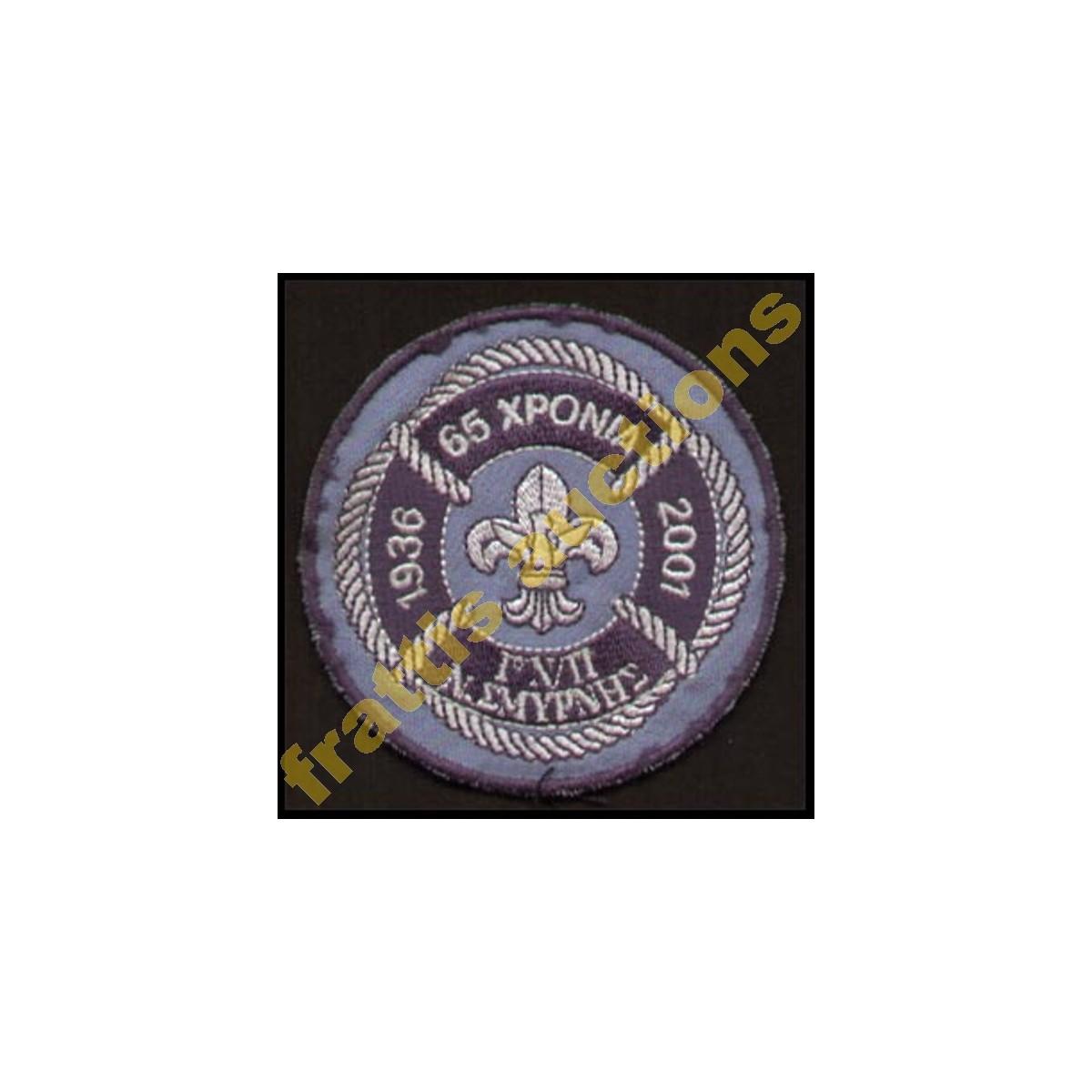 65 χρόνια 1ο Ν/Π Ν. Σμύρνης, αναμνηστικό σήμα.