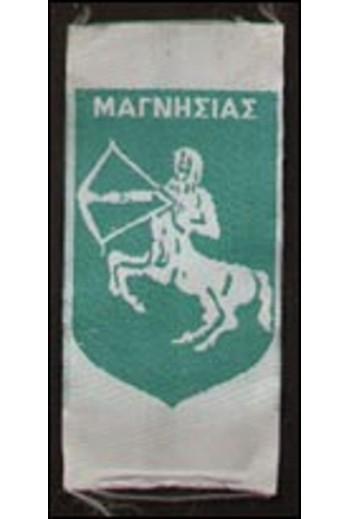Προσκοπικό σήμα Μαγνησίας.
