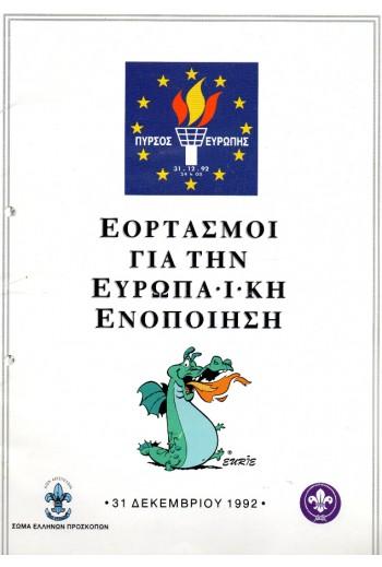ΠΥΡΣΟΣ ΕΥΡΩΠΗΣ, 1992....