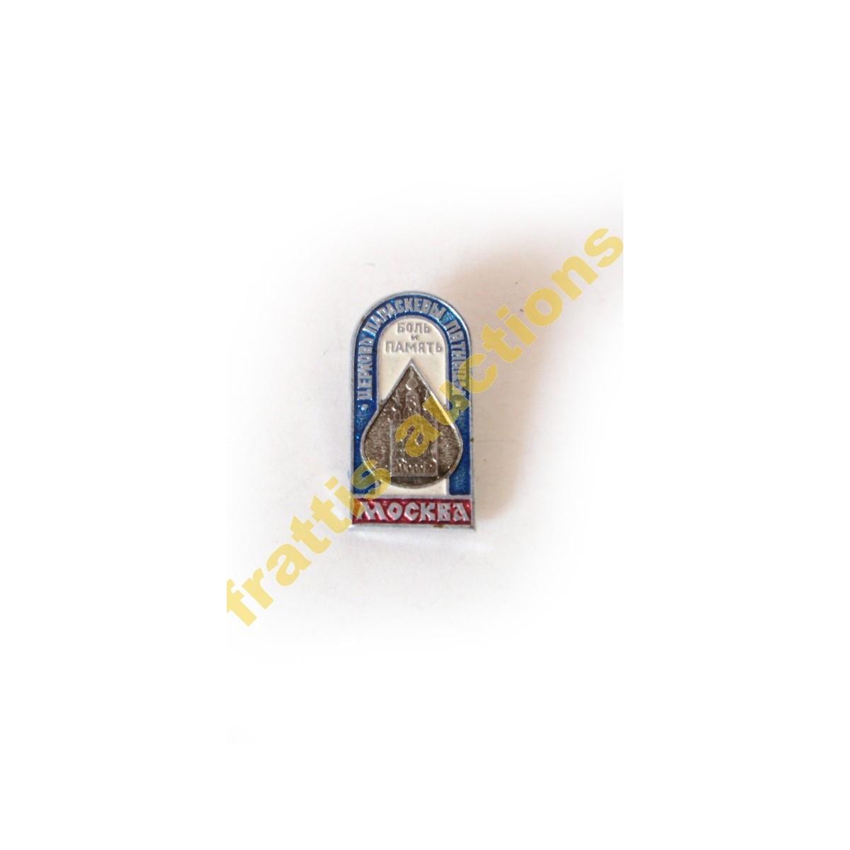 Αναμνηστικό Pin Σοβιετικής Ένωσης. Μόσχα.