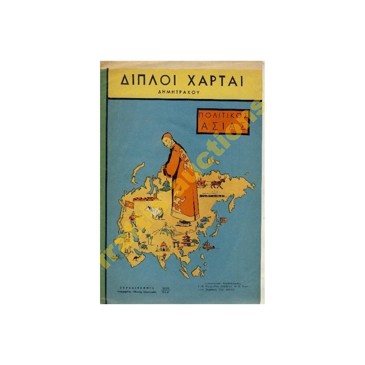 Ελληνικός διπλός χάρτης της ΑΣΙΑΣ, Δημητράκος / 1947.
