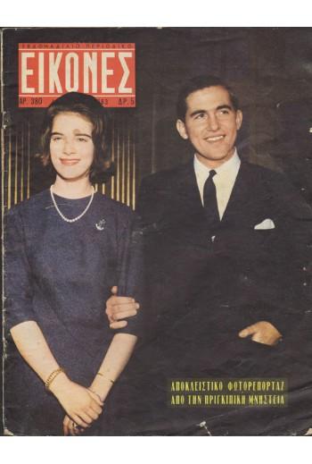 """""""ΕΙΚΟΝΕΣ"""" 1η Φεβρουαρίου 1963."""