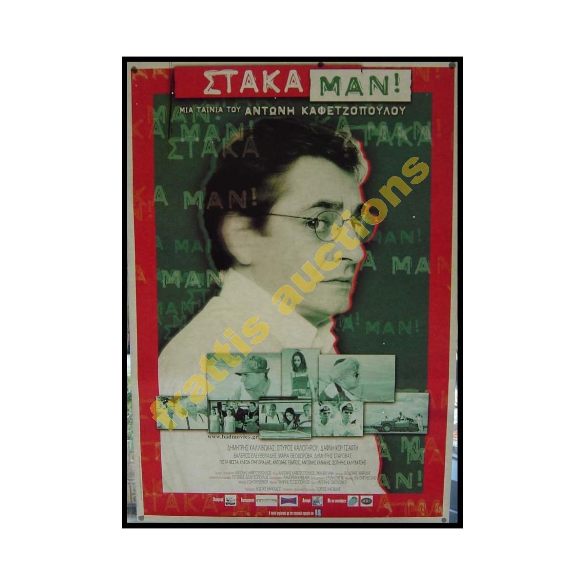 """"""" ΣΤΑΚΑ ΜΑΝ """" Αφίσα της ταινίας με τον Αντώνη Καφετζόπουλο."""