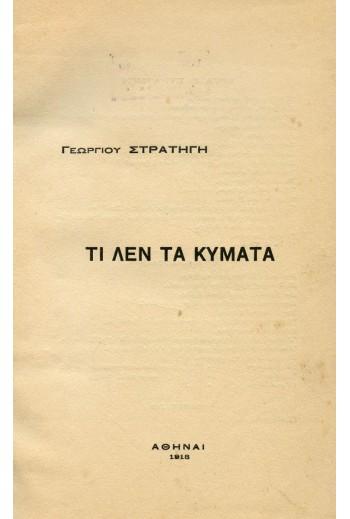 ΣΤΡΑΤΗΓΗΣ ΓΕΩΡΓΙΟΣ