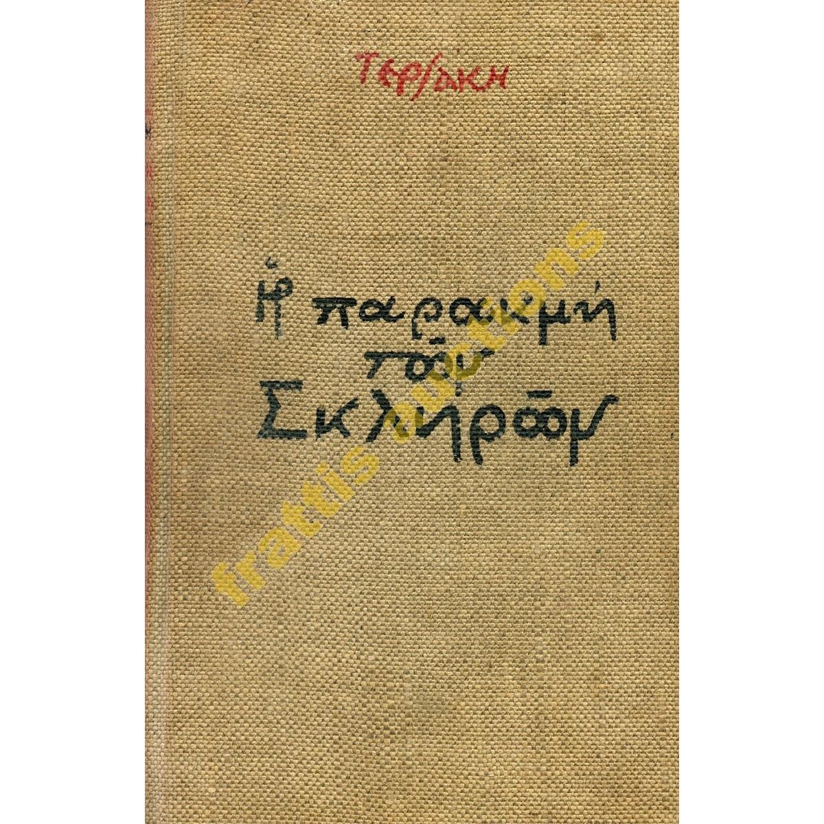 ΤΕΡΖΑΚΗΣ ΑΓΓΕΛΟΣ, Δ.