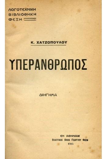 ΧΑΤΖΟΠΟΥΛΟΣ Κ.