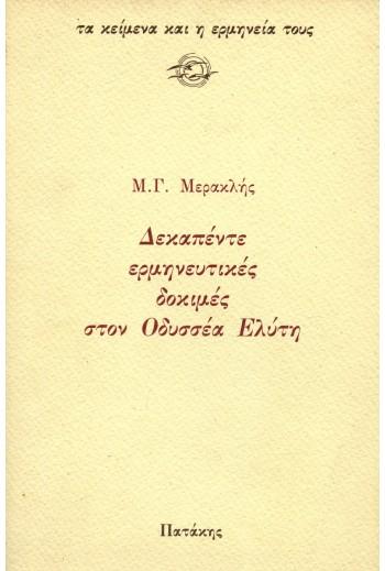 ΜΕΡΑΚΛΗΣ Μ., Γ.