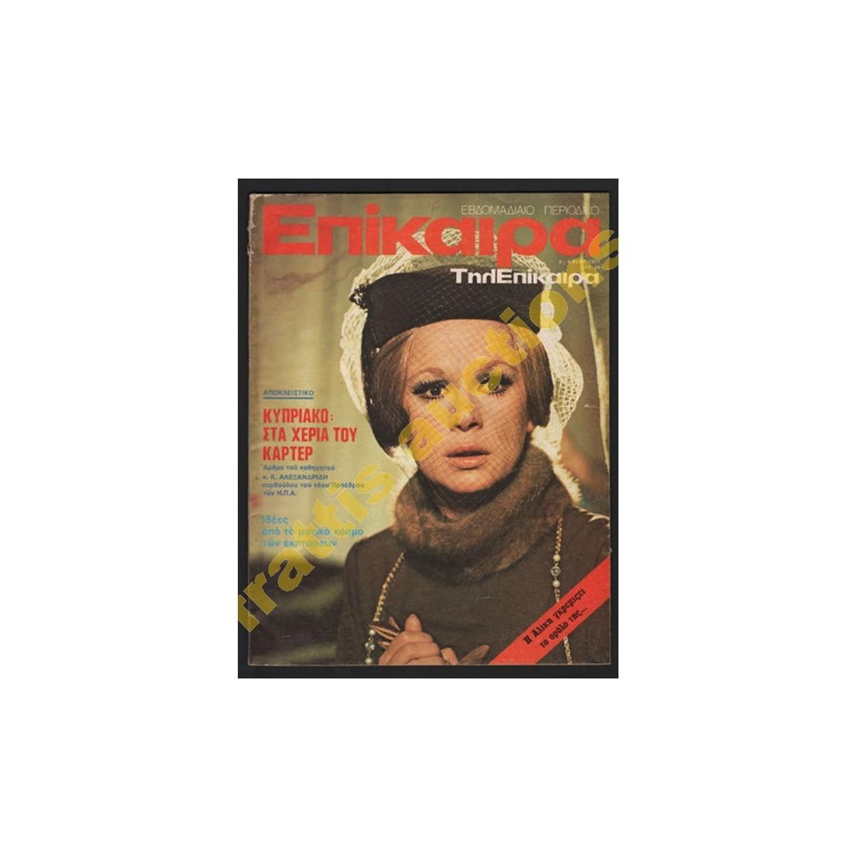 """""""Επίκαιρα"""" 3-9 Φεβρουαρίου 1977."""