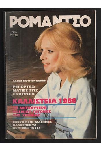 ΡΟΜΑΝΤΣΟ 4 Φεβρουαρίου 1986.