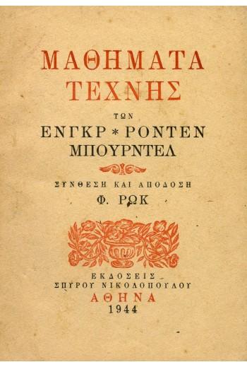 ΕΝΓΚΡ-ΡΟΝΤΕΝ-ΜΠΟΥΡΤΕΛ