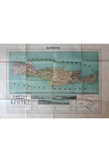 Χάρτης της Κρήτης