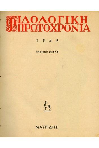 ΦΙΛΟΛΟΓΙΚΗ ΠΡΩΤΟΧΡΟΝΙΑ