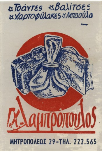 Γ.Χ.Λαμπρόπουλος, καθρεφτάκι