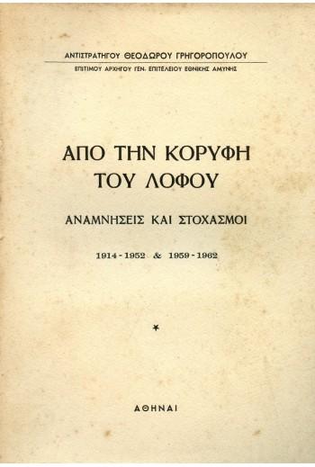 ΓΡΗΓΟΡΟΠΟΥΛΟΣ ΘΕΟΔΩΡΟΣ