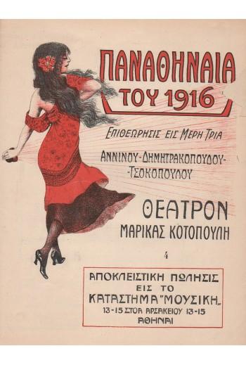 Παναθήναια  του 1916,...