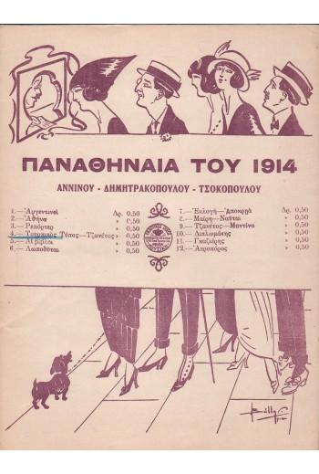 Παναθήναια του 1914,...