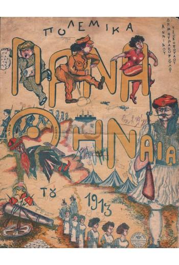 Παναθήναια του 1913,...
