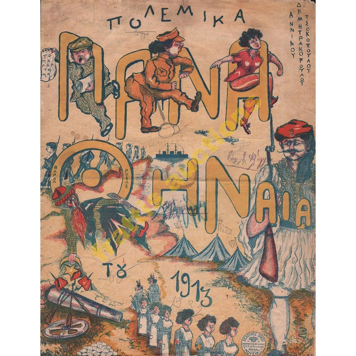 Παναθήναια του 1913, παρτιτούρα.