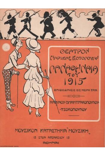 Παναθήναια του 1915,...