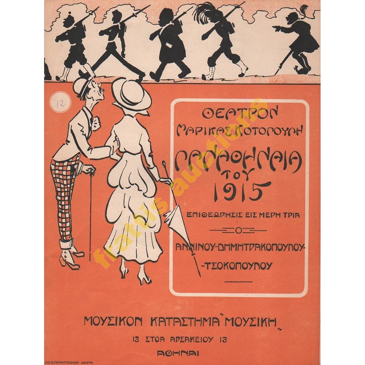 Παναθήναια του 1915, παρτιτούρα.