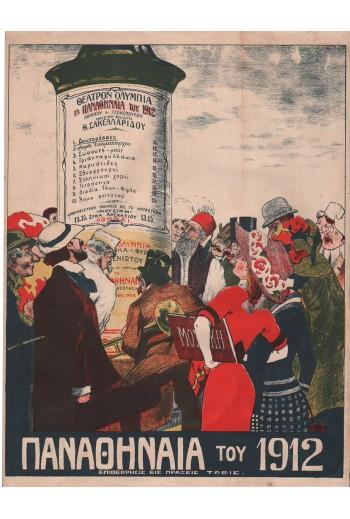 Παναθήναια του 1912,...