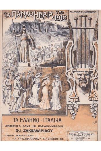 Παναθήναια του 1910,...