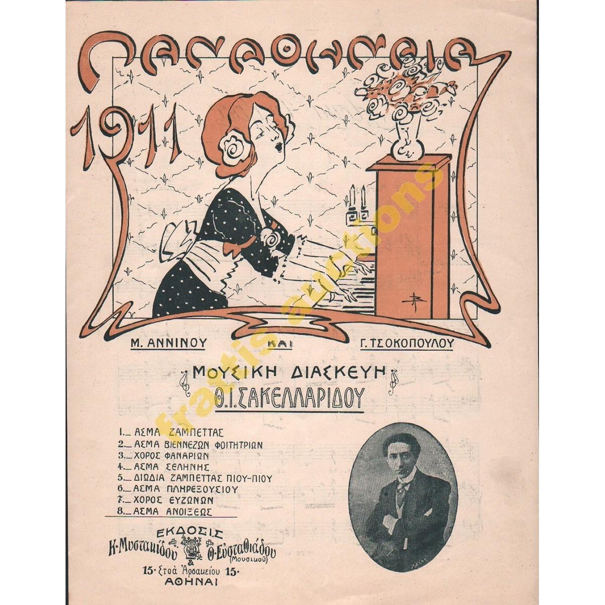 Παναθήναια 1911,παρτιτούρα.