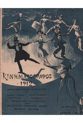 Κινηματογράφος 1912,...