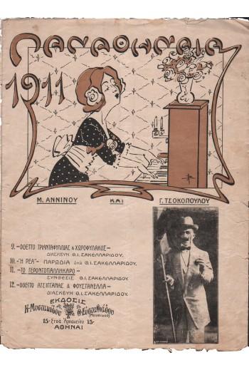 Παναθήναια 1911, παρτιτούρα.