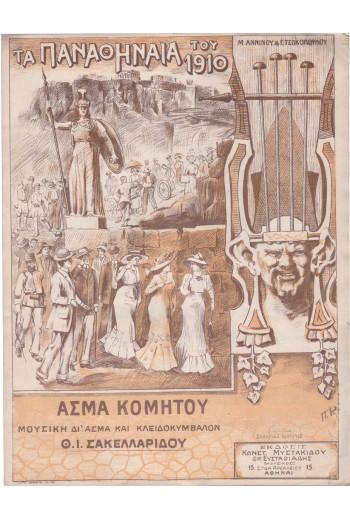 Παναθήναια 1910, παρτιτούρα.
