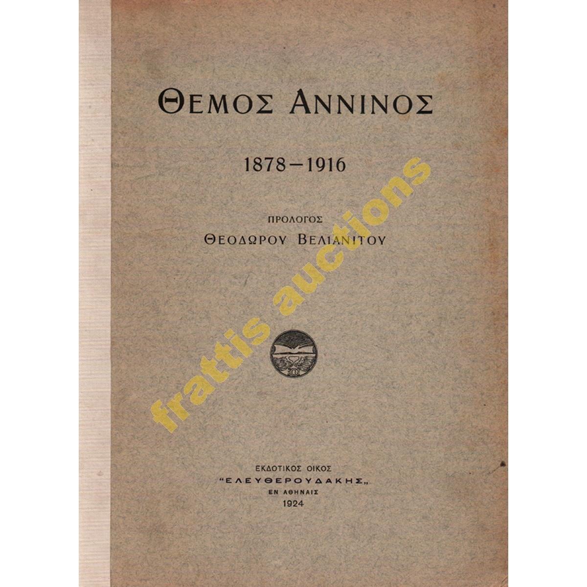 ΘΕΜΟΣ ΑΝΝΙΝΟΣ 1878-1916. Πρόλο
