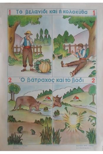 Σειρά από σχολικές αφίσες.